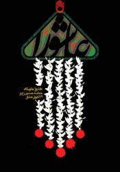 72 LOVERS BIRD by ISLAMIC-SHIA-artists