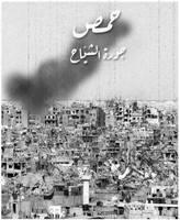 Homs -juret al shiah -the Destruction by abdulrahman-romano