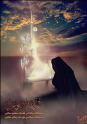 Abdullah baby by ALZAINABYAH