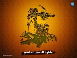 Bisharat al Nasr al ati by HeDzZaTiOn
