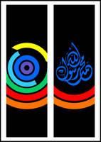 Arabic Callegraphy II by savianty