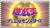 Yugioh DM stamp by KisaraAkiRyu