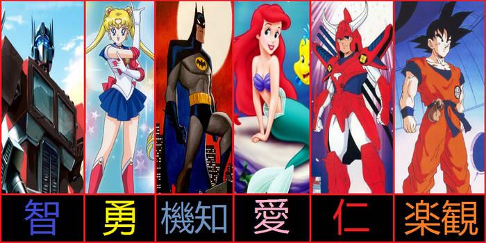 6 Virtues by AnimeJason2010