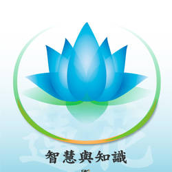 Loto Azul | Sabiduria y Conocimiento by gvdesigns
