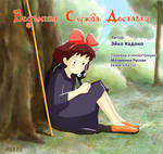 My cover to Kiki's delivery service book by iruslan