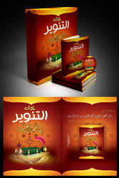 arabic book cover by Printing-Academy