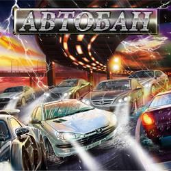 Autoban-4 by yalex