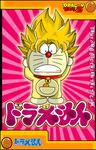 Doraemon SSJ by Sauron88