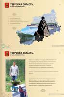 Tver Region flash promo by inok