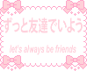 Let's Always Be Friends by CosmicStardustTea