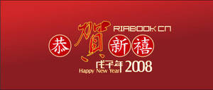RIABook 2008 new year banner by mepine