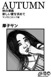 Autumn Comic by Atsuko-09