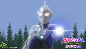 Ultraman Cosmos: The First Contact Splash by DaVinci030