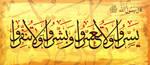 Prophet's anniversary Hadith 03 by Nayzak