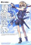 Twin Swords by sorata-s