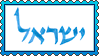 Stamp - Israel by fmr0