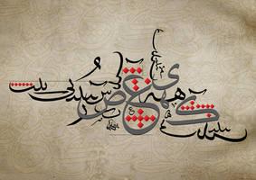Al-huruf kaf ha ya ain shod by fadli7