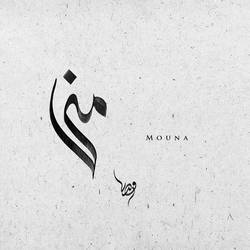 Mouna (name in arabic calligraphy) by fadli7