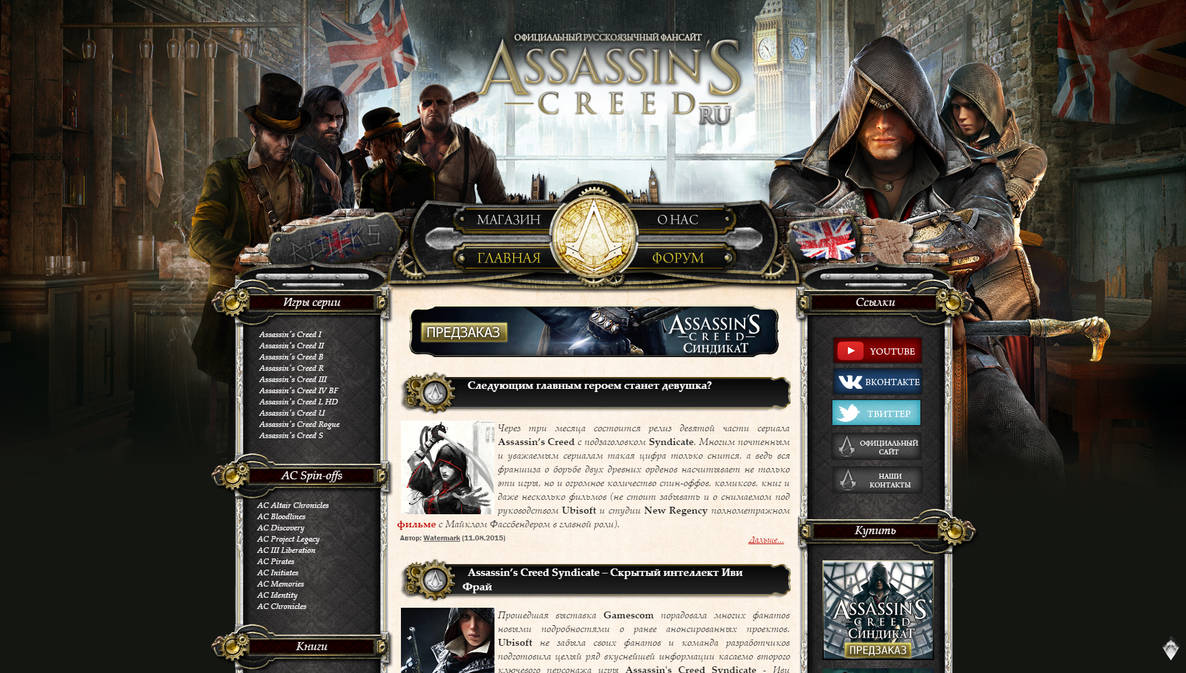 Assassin's Creed Syndicate site design by Pateytos