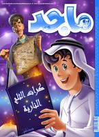 majid magazine - HOSAM ALTOHAMY by HOS73
