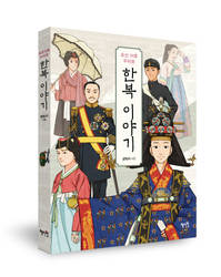 The 3rd Hanbok Book Coming Soon by Glimja