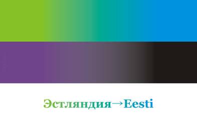 Estlandia by varpho