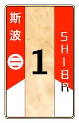 Shiba Card by tikiman-akuaku