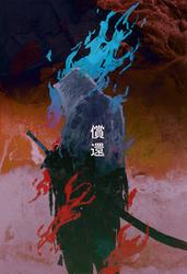 Samurai Ghost by slyvanie