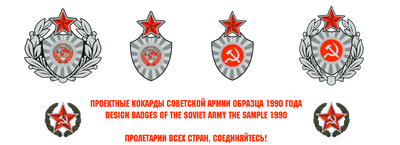 Design badges of the Soviet Army the sample 1990 by Socolov001