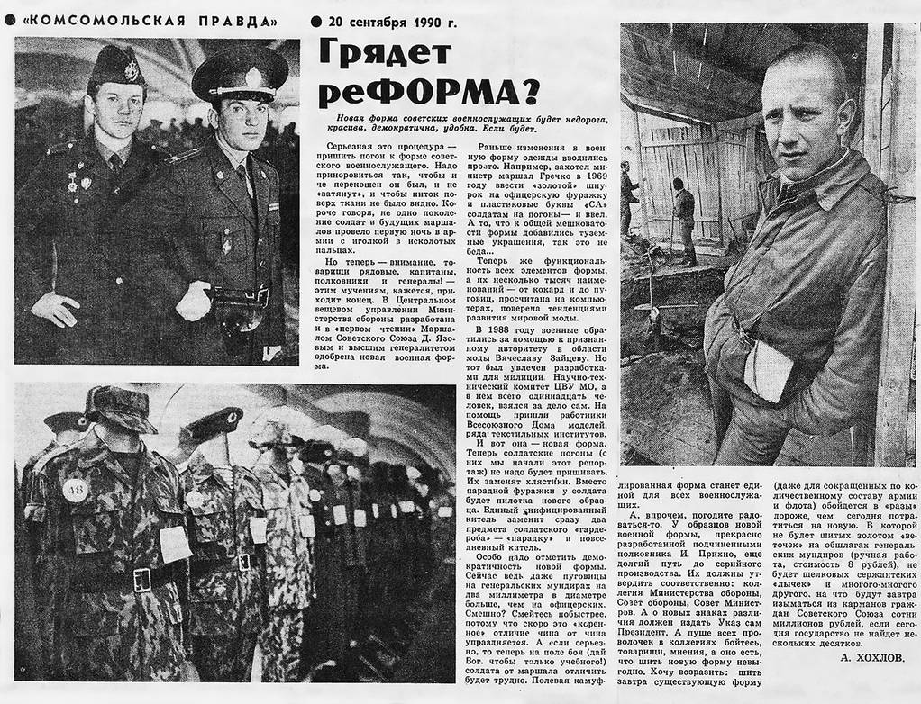 Military reform of the USSR 1990 by Socolov001