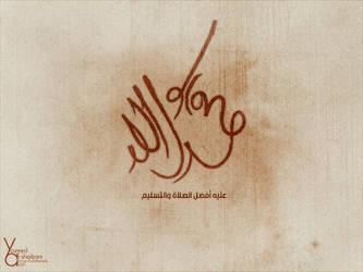 mohammed rasool alah by YazeedART
