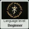 Stamp: Elvish Language Beginner by Alpanu