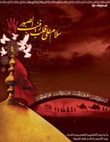 Emam Shahid by keyan-art