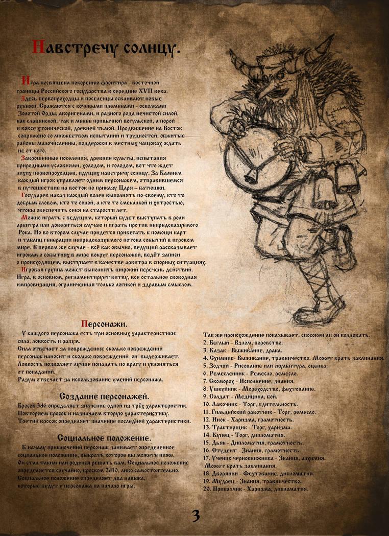 OSR RPG by AndgIl