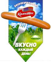 Advertising Vobler KampoMos by Allehandro