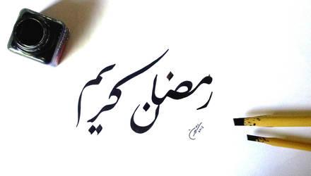 Ramadan Kareem by sDoost