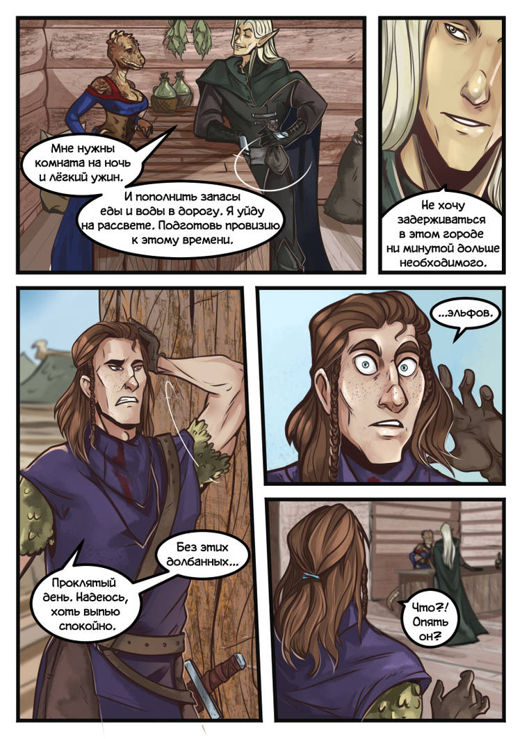 Chapter 1: page 11 by Lanakiseloff