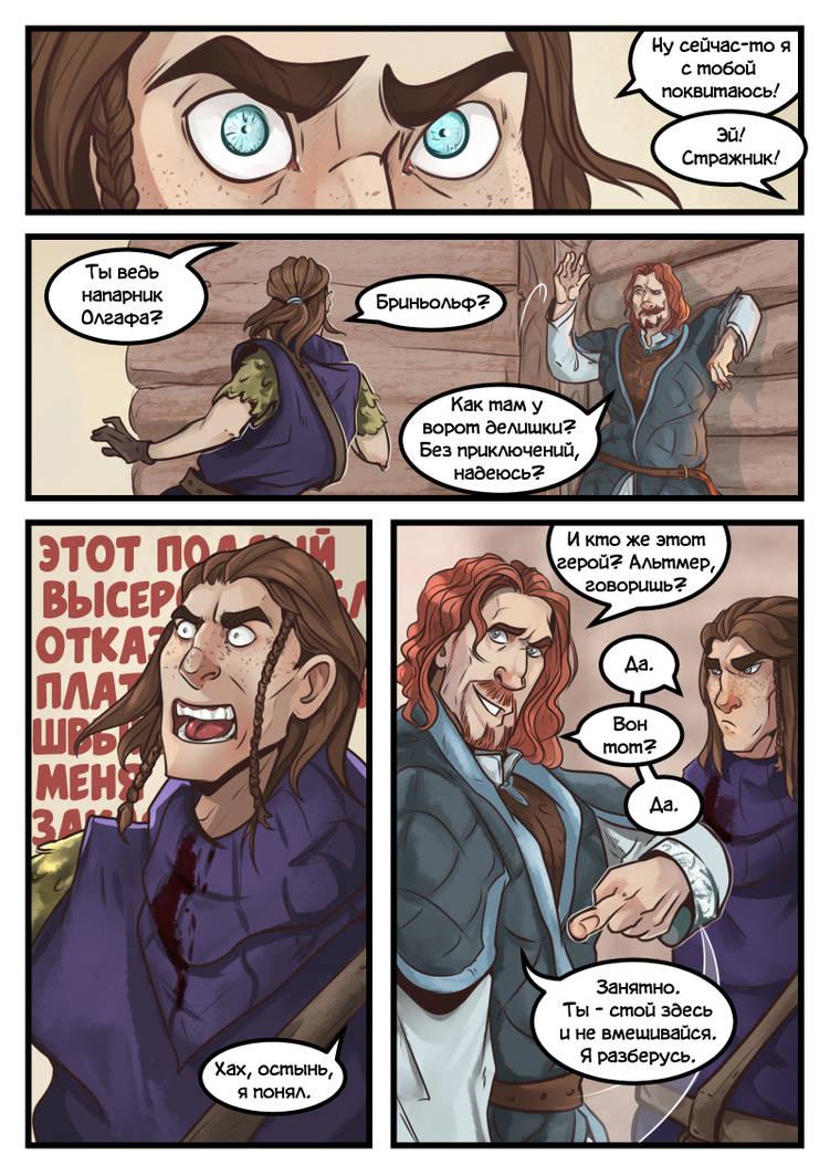 Chapter 1: page 12 by Lanakiseloff