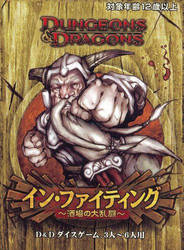 D and D - inn fighting game Japanese box art by 600poundgorilla