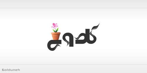 Goduneh logo by rmpc