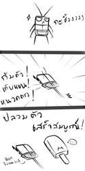 Petai : Transform to icecream by Tawan103loi