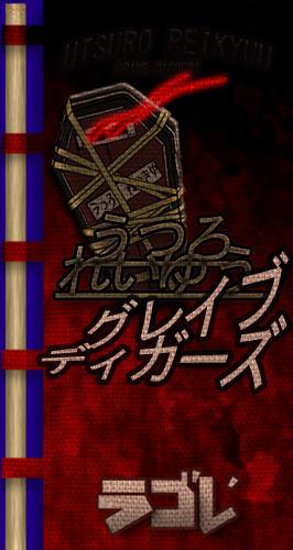 Utsuro Reikyuu Grave Diggers by lawsae
