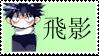 Tobikage Kanji stamp by Hieislittlekitsune