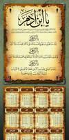 ya ibn aadam by eyadz