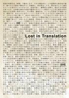 Lost in Translation by patyczak