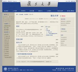 Fudan University Website V3 - Wiki by moyicat