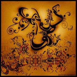 Arabic Typography II by Qa9ed2000