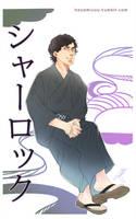 Sherlock in Japan by hayamiyuu
