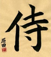 SAMURAI shodo by carmenharada