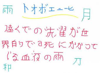 Kanji by Toboe217